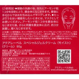 アウトレットアクアレーベル スペシャルジェルクリーム (モイスト) 90g 1個 資生堂 y-lohaco 05