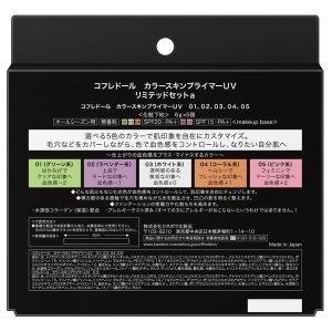 カネボウ化粧品 Kanebo ベースメイク CDカラースキンプライマーUVセットa 382516 1個 y-lohaco 02