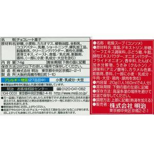 アウトレット明治(meiji)お菓子・食品アソートセット 1箱|y-lohaco|05