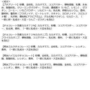 アウトレット明治(meiji)お菓子・食品アソートセット 1箱|y-lohaco|07