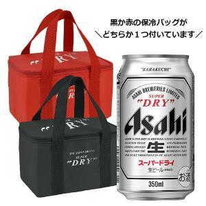 オリジナル保冷バッグのおまけ付アサヒビール アサヒ スーパードライ 350ml×6缶|y-lohaco