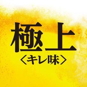 アサヒビール アサヒ 極上キレ味 500ml × 24缶|y-lohaco|03