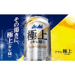 アサヒビール アサヒ 極上キレ味 500ml × 24缶|y-lohaco|04