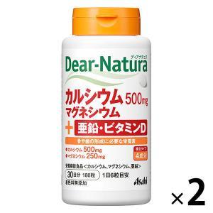 ディアナチュラ(Dear-Natura) カルシウム・マグネシウム・亜鉛・VD 1セット(30日分×...