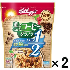 アウトレットケロッグ 薫るコーヒーグラノラハーフ 1セット(450g×2袋)|y-lohaco