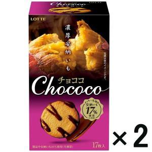 アウトレットロッテ チョココ濃厚安納いも 1セット(17枚入×2個)|y-lohaco