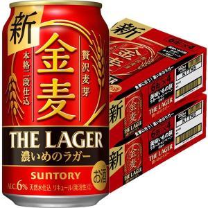 (サイバーサンデー実施中) 送料無料 ビール類 新ジャンル 金麦〈ゴールド・ラガー〉 350ml 2...