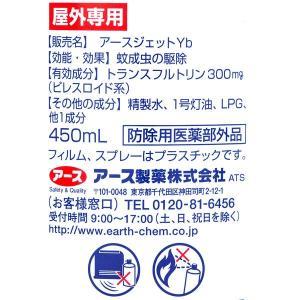 アウトレットアース製薬 ヤブ蚊のいない庭を作るスプレー 無香料 450mL 1個 y-lohaco 06