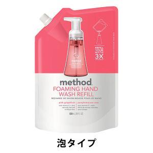 method(メソッド) ハンドソープ 泡タイプ 詰替 ピンクグレープフルーツ 828ml