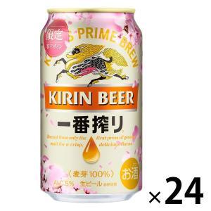 キリンビール 一番搾り 春デザインパッケージ 350ml × 24缶|y-lohaco