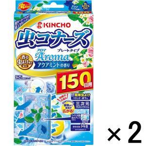アウトレットKINCHO 虫コナーズアロマ プレートタイプ 150日用 アクアミントの香り 1セット(2個:1個×2)|y-lohaco