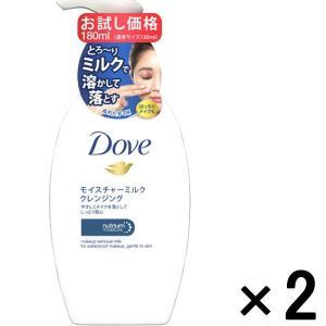 アウトレットダヴ(Dove) モイスチャーミルククレンジング 本体 1セット(2個:180mL×2) ユニリーバ|y-lohaco