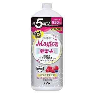 CHARMY Magica(チャーミーマジカ) 酵素プラス ベリー 詰め替え 大型 950ml 1個...