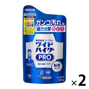 ワイドハイターEXパワー 粉末タイプ 詰め替え 450g 1セット(2個入) 衣料用漂白剤 花王|y-lohaco