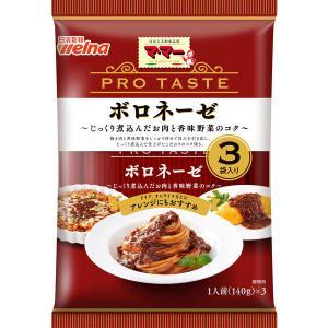 日清フーズ マ・マー PRO TASTE ボロネーゼ 〈1人前(140g)×3袋入り〉 ×1個