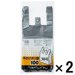 アウトレットケミカルジャパン 手さげポリ袋 30号 S 100枚 SG-301W 1セット(200枚:100枚入×2冊)