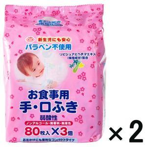 アウトレット赤ちゃんの手・口ふき80枚×3 1セット(480枚:240枚入×2パック)