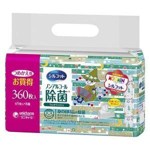 ウェットティッシュ ノンアルコール シルコット ノンアルコール除菌 ムーミンデザイン19 詰替 1パック(45枚入×8個) ユニ・チャーム