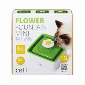 Catit フラワーファウンテン ミニ 猫用 給水器1個 ジェックス LOHACO PayPayモール店