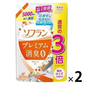 セール対象品 ソフラン プレミアム消臭 アロマソープの香り 詰め替え 大型 1350ml 1セット(2個入) 柔軟剤 ライオン