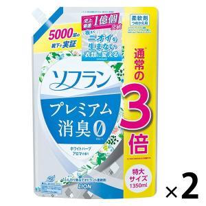 セール対象品 ソフラン プレミアム消臭 ホワイトハーブの香り 詰め替え 大型 1350ml 1セット(2個入) 柔軟剤 ライオン