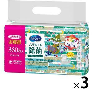 ウェットティッシュ ノンアルコール シルコット ノンアルコール除菌 ムーミンデザイン19 詰替 3パック(45枚入×24個) ユニ・チャーム
