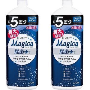 CHARMY Magica(チャーミーマジカ) 除菌プラス シトラスグリーン 詰め替え 大型 950...