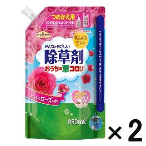 アウトレットアース製薬 アースガーデン おうちの草コロリ ふんわりローズの香り つめかえ 850mL 1セット(2個:1個×2)