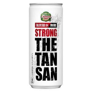 コカ・コーラ カナダドライ ザ・タンサン ストロング缶 250ml 1箱(30缶入)|y-lohaco