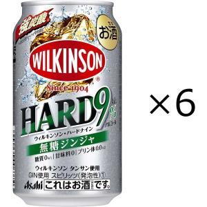 アサヒビール ウィルキンソン・ハードナイン 無糖ジンジャ缶 350ml × 6缶