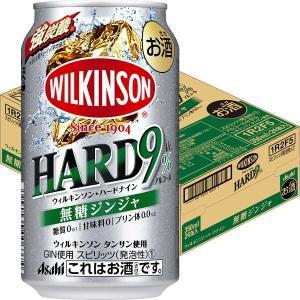 アサヒビール ウィルキンソン・ハードナイン 無糖ジンジャ缶 350ml × 24缶