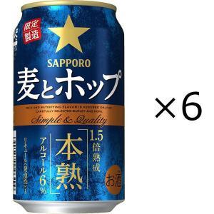 サッポロビール 麦とホップ 本熟 6缶パック 350ml × 6缶|y-lohaco