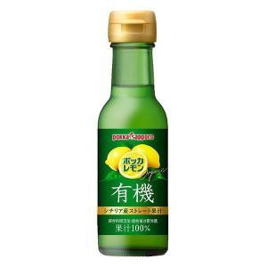 ポッカサッポロフード&ビバレッジ ポッカレモン有機シチリア産ストレート果汁 120ml 1個