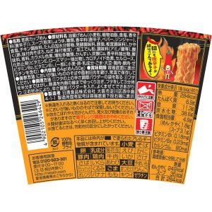 日清食品 日清のとんがらし麺 うま辛酸辣湯麺 6個|y-lohaco|03
