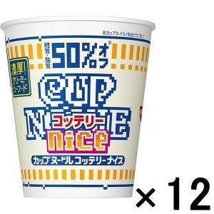 日清食品 カップヌードル コッテリーナイス 濃厚 クリーミーシーフード 12個