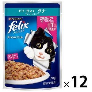 フィリックス(felix)猫用 パウチ やわらかグリル 子ねこ用 ゼリー仕立て ツナ 70g 12袋...