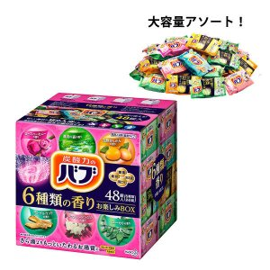 バブ 6つの香りお楽しみBOX 1箱(48錠入) 花王 I5MmU4MzAx