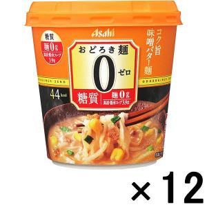 アサヒグループ食品 おどろき麺0(ゼロ) コク旨味噌バター麺 12個
