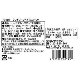 アウトレットクレイジーソルト ミニパック 1パック(15g:1g×15袋)|y-lohaco|02