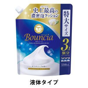 バウンシア ボディソープ 清楚なホワイトソープの香り 詰め替え 特大 大容量 1240mL 牛乳石鹸...