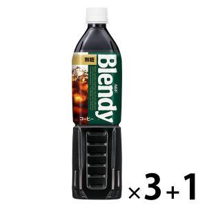 セール品 味の素AGF ブレンディ ボトルコーヒー 無糖 900ml 1セット(3本+1本) 3本購入で1本プレゼント|LOHACO PayPayモール店