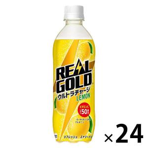 コカ・コーラ リアルゴールド ウルトラチャージレモン 490ml 1箱(24本入)