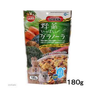 小動物用 野菜いっぱいグラノーラ 180g おやつ 3袋 マルカン