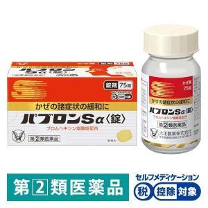 パブロンSα〈錠〉 75錠 大正製薬★控除★ 家族 風邪薬 指定第2類医薬品