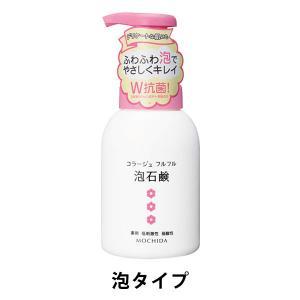 コラージュフルフル 泡石鹸ピンク 300ml 持田ヘルスケア