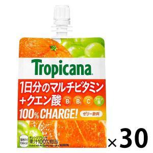 キリンビバレッジ トロピカーナ 100%チャージ  オレンジブレンド 160gパウチ1箱(30個入)
