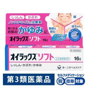 オイラックスソフト 16g 第一三共ヘルスケア しっしん・かぶれ・かゆみ 第3類医薬品