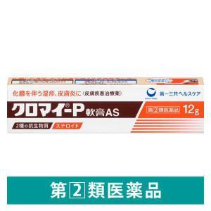 クロマイP軟膏 AS 12g 第一三共ヘルスケア 化膿を伴う湿疹、皮膚炎に 指定第2類医薬品
