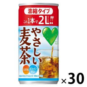 サントリー GREEN DA・KA・RA(グリーンダカラ) やさしい麦茶 濃縮タイプ 180g 1箱...
