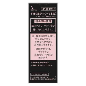 プリマヴィスタ 皮脂くずれ防止化粧下地EX  25mL y-lohaco 03